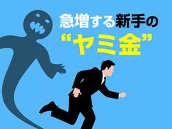 コロナの裏で急増する新手の闇金「給料ファクタリング」にご注意!