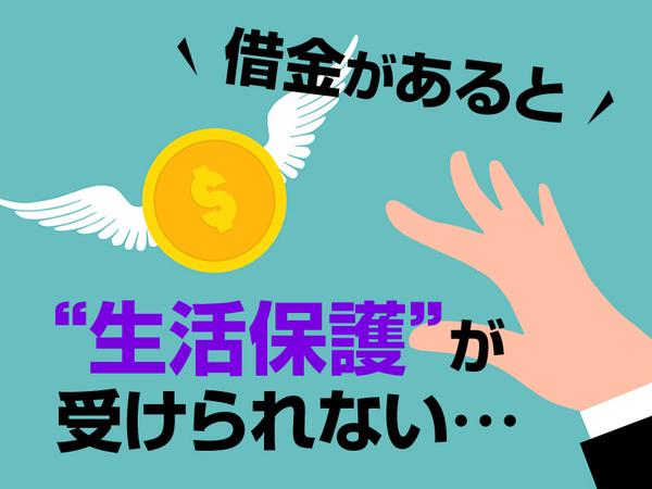 生活保護を受けても借金は免除されない。。まずは借金整理が先決。