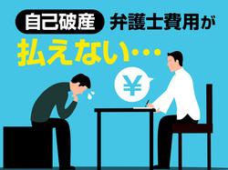 自己破産は弁護士に相談しない方がいい場合がある。手続き費用の違いと選び方。