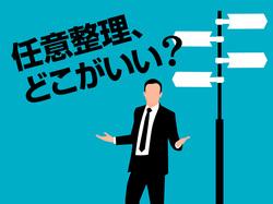 任意整理はどこがいい?債務整理費用の安い事務所の落とし穴。